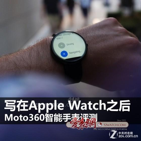 Moto360手表全面评测