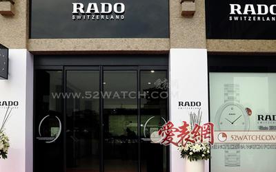 雷達表西安鐘樓飯店旗艦店盛裝開幕