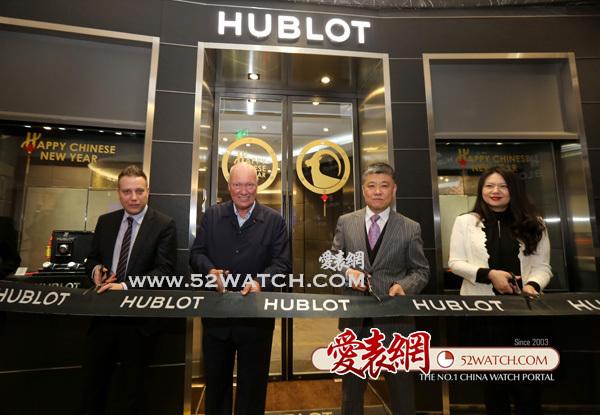 HUBLOT 宇舶表沈阳卓展专卖店盛大开幕