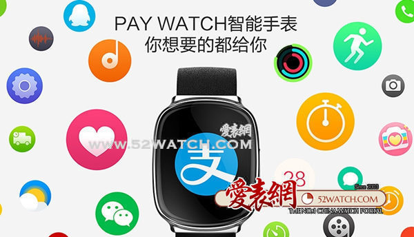 阿里支付表Pay Watch来了,直接截击Apple Pay