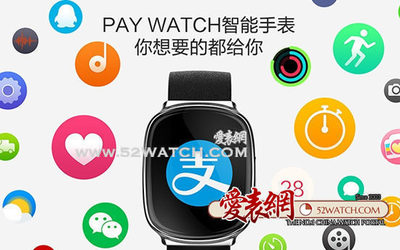 阿里支付表Pay Watch来了,直接截击Apple Pay的?#35745;? /></a> 													</div> 												</div> 												<div class=